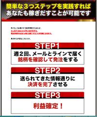 広告 株ドカーン 200-241.png