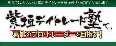 yデイトレ塾-001.png